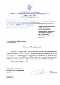 Соглашение с МОСКОМАРХИТЕКТУРой-1