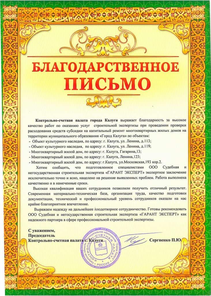 Контрольно-счётная палата г. Калуга