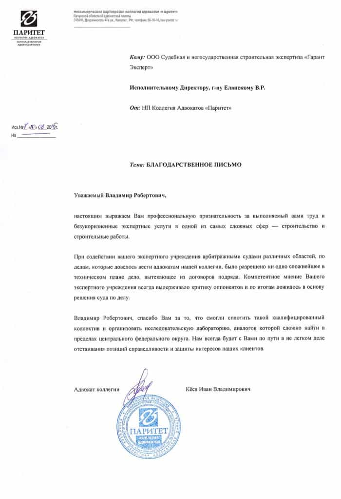 """НП Коллегия Адвокатов """"Паритет"""""""