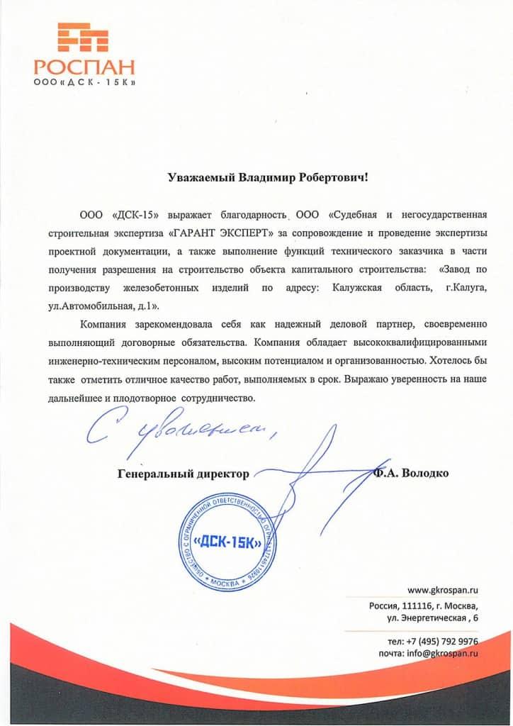 """ООО """"ДСК-15"""""""