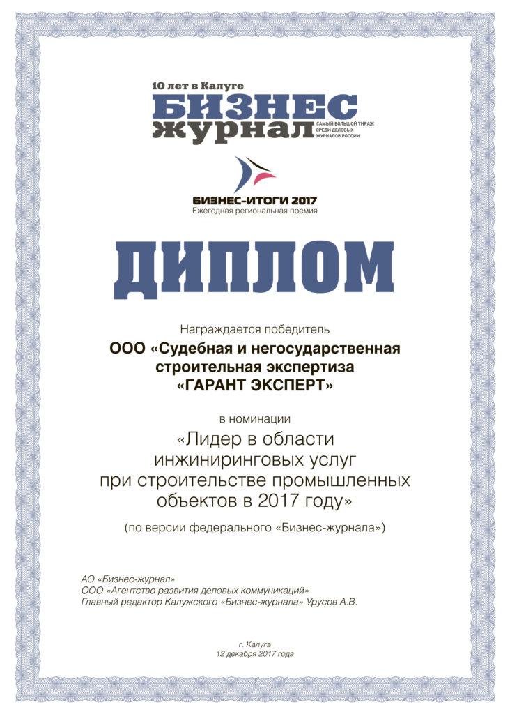 Диплом_2017_бизнес-итоги_бж_6