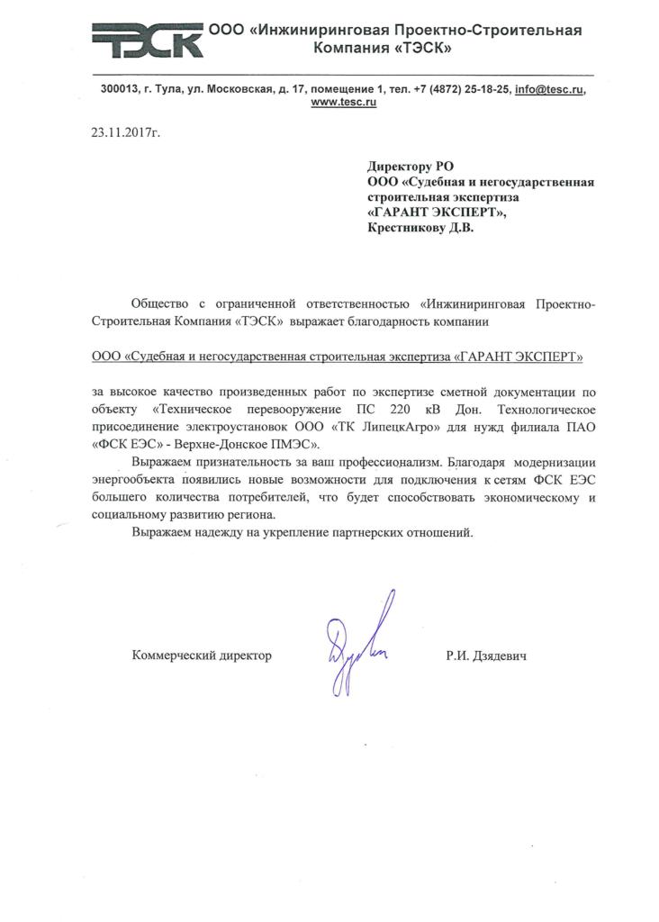 Отзыв ИПСК ТЭСК Тех. перевооружение