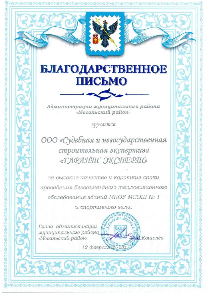 doc01755820180213112144 (1)