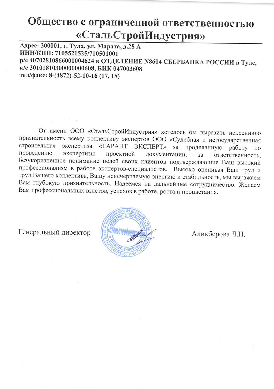 СтальСтройИндустрия