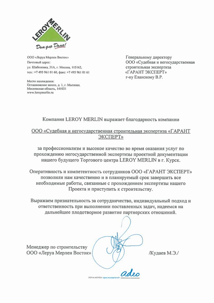 "ООО ""Леруа Мерлен Восток"""