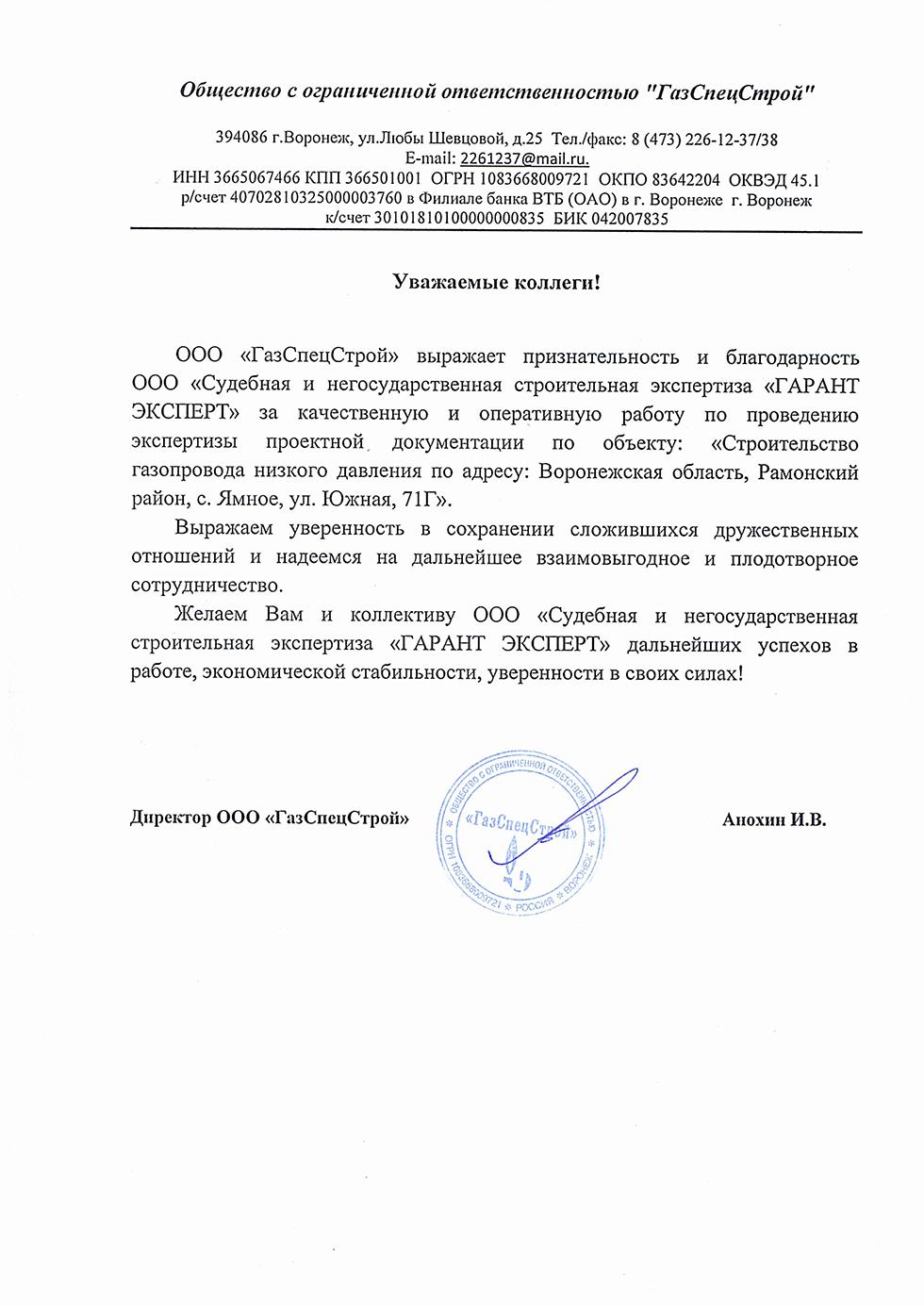 ГазСпецСтрой