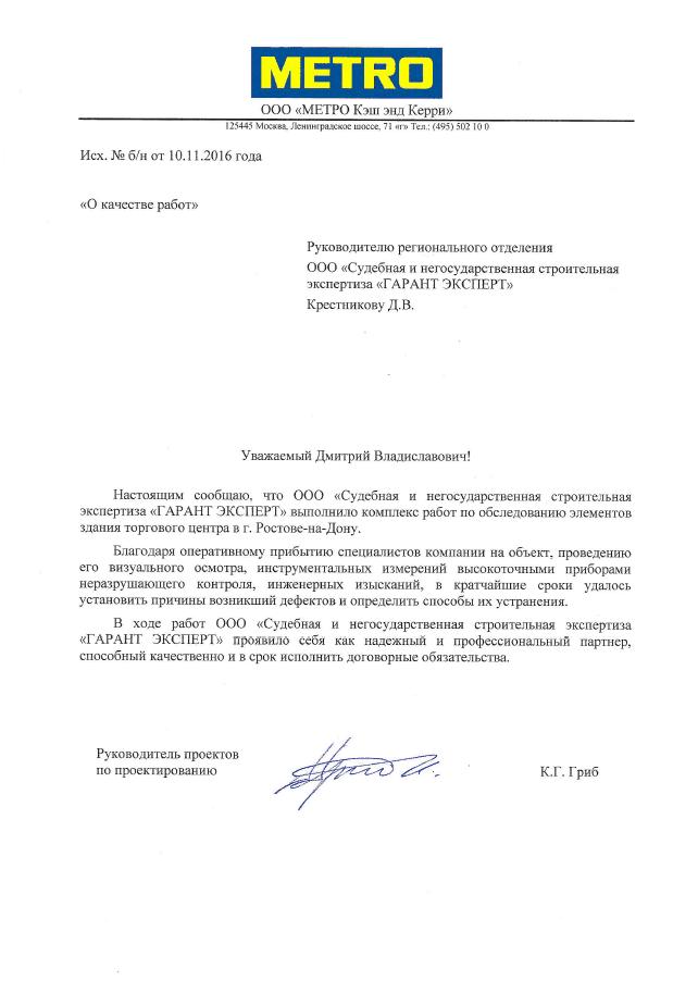 """ООО """"Метро кэш энд керри"""""""