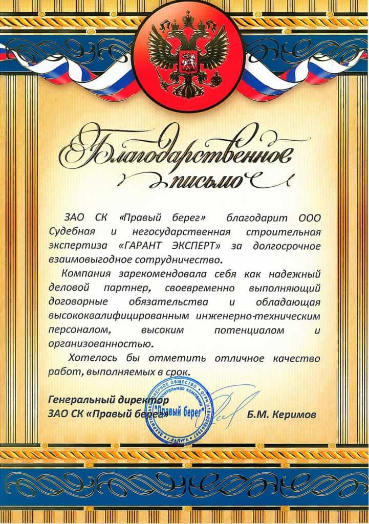 "ЗАО СК ""Правый берег"""
