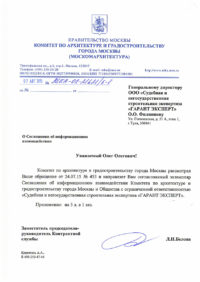 "Agreement on information interaction of the Committee for Architecture and Urban Planning of the city of Moscow and LLC ""Judicial and non-state construction expertise"" Garant Expert """