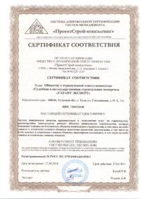 """Сертификат ISO 9001 ООО """"Судебная и негосударственная строительная экспертиза «ГАРАНТ ЭКСПЕРТ»"""