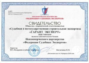 "Certificate of LLC ""Judicial and Non-State Construction Expertise"" GARANT EXPERT """