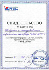 "Certificate for the activities of LLC ""Judicial and non-state construction expertise"" GARANT EXPERT """