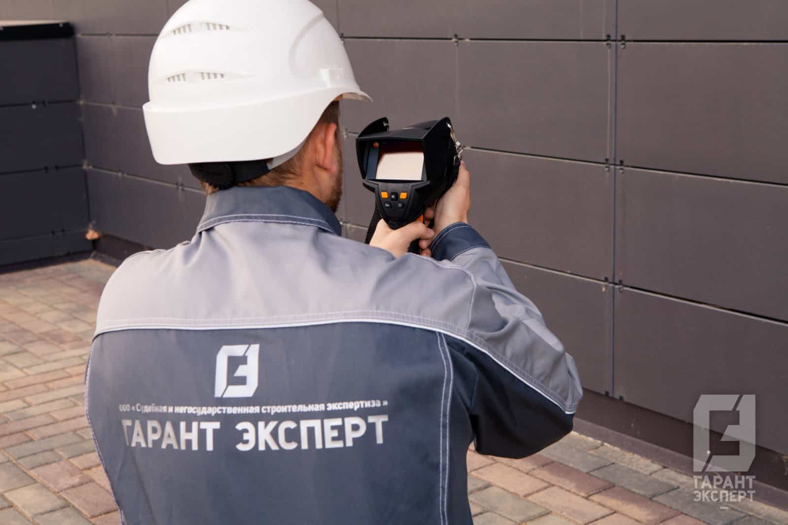 Сотрудник Гарант Эксперт проводит энергоадит здания