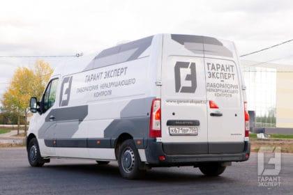 Mobile laboratory of non-destructive control Garant Expert
