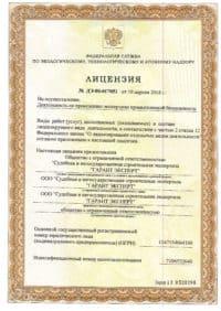 Лицензия ЭПБ-1