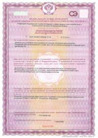 лицензия_сточники ионизирующего излученя-1